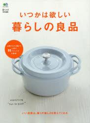 【新品】【本】いつかは欲しい暮らしの良品 いい道具