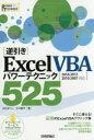 【新品】【本】〈逆引き〉Excel VBAパワーテクニック525 大村あつし/著 古川順平/著
