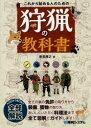 【新品】【本】これから始める人のための狩猟の教科書 東雲輝之/著