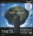 【新品】【本】RICOH THETA PERFECT GUIDE 世界のすべてを記録する BOOK ONLY Version