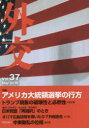 【新品】【本】外交 Vol.37 特集アメリカ大統領選挙の行方 「外交」編集委員会/編集