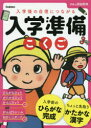 外語, 學習參考書 - 【新品】【本】入学準備こくご 5〜6歳