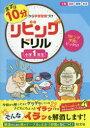 【新品】【本】まずは10分から学習習慣づけリビングドリル 国語 算数 生活 小学1年生