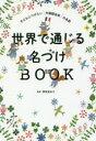 【新品】【本】世界で通じる名づけBOOK 子どもにつけたい外国語由来の名前 栗原里央子/監修
