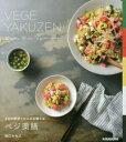 【新品】【本】ベジ薬膳 5色の野菜でからだを整える 谷口ももよ/著