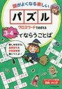 【新品】【本】クロスワードでおぼえる小学3・4年生でならうことば 頭がよくなる楽しいパズル 西角けい子/著