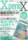 【新品】【本】Xperia X Performance徹底活用ガイド 最新機種のパフォーマンスをフルに引き出す!