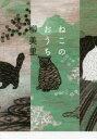 【新品】【本】ねこのおうち 柳美里/著