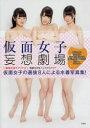 【新品】【本】仮面女子妄想劇場 仮面女子/著 - ドラマ楽天市場店