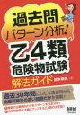 【新品】【本】過去問パターン分析!乙4類危険物試験解法ガイド 鈴木幸男/著