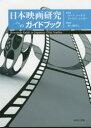 【新品】【本】日本映画研究へのガイドブック マーク・ノーネス/著 アーロン・ジェロー/著 洞ケ瀬真人/訳