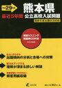 【新品】【本】熊本県公立高校入試問題 29年度用