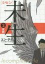 【新品】【本】未生(ミセン) 2 ユンテホ/著 古川綾子/訳 金承福/訳