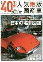 【新品】【本】昭和40年代人気絶版国産車 旧き良き時代の懐かしい国産名車の記憶と記録