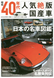 【新品】【本】昭和40年代人気絶版国産車 旧き良き時
