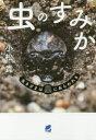 【新品】【本】虫のすみか 生きざまは巣にあらわれる 小松貴/著