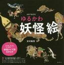 【新品】【本】ゆるかわ妖怪絵 ART BOX 安村敏信/著