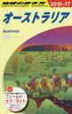 【新品】【本】地球の歩き方 C11 地球の歩き方編集室/編集