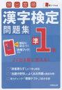 【新品】【本】頻出度順漢字検定問題集準1級 〔2016〕