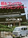 【新品】【本】軽&コンパクトキャンピングカー 2016summer