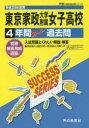 【新品】【本】東京家政大学附属女子高等学校4年間スーパー過去問