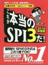 【新品】【本】これが本当のSPI3だ! 2018年度版 SPIノートの会/編著 津田秀樹/編著