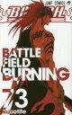 【新品】【本】BLEACH 73 BATTLEFIELD BURNING 久保帯人/著