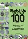 【新品】【本】SketchUpベストテクニック100 山形雄次郎/著