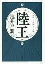【新品】【本】陸王 池井戸潤/著