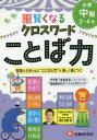 【新品】【本】自由自在賢くなるクロスワードことば力 小学中級2〜4年 深谷圭助/著