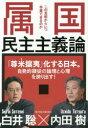 【新品】【本】属国民主主義論 この支配からいつ卒業できるのか 内田樹/著 白井聡/著