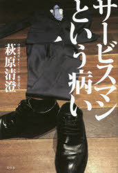 【新品】【本】サービスマンという病い 萩原清澄/著