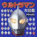 【新品】【本】ウルトラマン大図鑑デラックス