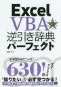【新品】【本】Excel VBA逆引き辞典パーフェクト 田中亨/著
