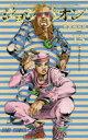【新品】【本】ジョジョリオン ジョジョの奇妙な冒険 Part8 volume13 荒木飛呂彦/著