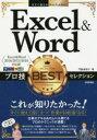 【新品】【本】Excel & Wordプロ技BESTセレクション 門脇香奈子/著