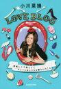 【新品】【本】LOVE BLOG 美味しくて楽しくてちょっとおしゃれな暮らしのこと 小川菜摘/著
