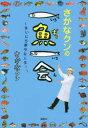 【新品】【本】さかなクンの一魚一会 まいにち夢中な人生! さかなクン/著・イラスト・題字