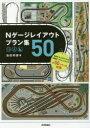 【新品】Nゲージレイアウトプラン集50 池田邦彦/著