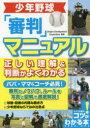 【新品】【本】少年野球「審判」マニュアル正しい理解&判断がよくわかる Umpire Development Corporation/監修