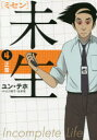 【新品】【本】未生(ミセン) 4 ユンテホ/著 古川綾子/訳 金承福/訳