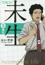 【新品】【本】未生(ミセン) 5 ユンテホ/著 古川綾子/訳 金承福/訳