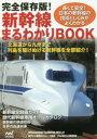 【新品】【本】新幹線まるわかりBOOK 完全保存版!