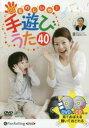 【新品】【本】DVD&CD たのしいね!手遊びうた40 佐藤 憲司 監修