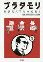 【新品】【本】ブラタモリ 1 NHK「ブラタモリ」制作班/監修