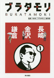 【新品】【本】ブラタモリ 1 長崎 金沢 鎌倉 NHK「ブラタモリ」制作班/監修