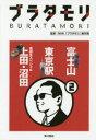 【新品】【本】ブラタモリ 2 NHK「ブラタモリ」制作班/監修