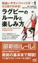 【新品】【本】間違いやすいジャッジがひと目でわかる!ラグビーのルールと楽しみ方 日本ラグビーフットボール協会/監修