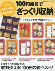 【新品】【本】100円雑貨で「ざっくり収納」 モノを捨てずに箱に入れるだけ!
