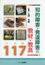【新品】【本】知的障害・発達障害の教材・教具117(いいな) 三浦光哉/編著